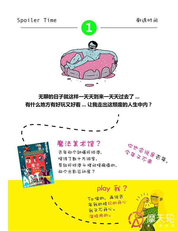 【上海站】魔幻森林光影艺术互动展