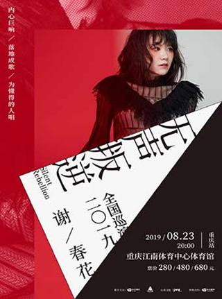 exo演唱会2020行程_2020谢春花重庆演唱会门票及行程安排-摩天轮票务