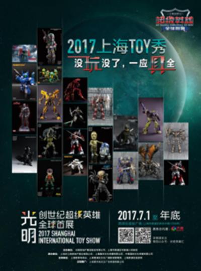 【上海站】光明创世纪超级英雄全球首展