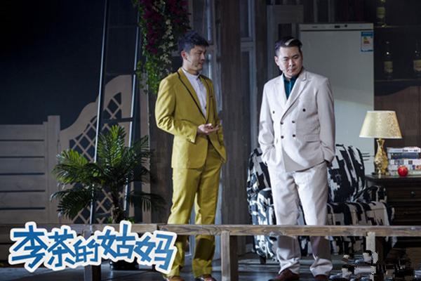 【北京站】开心麻花爆笑舞台剧《李茶的姑妈》第11轮