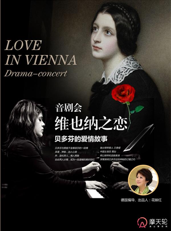 【长沙站】【万有音乐系】音剧会《维也纳之恋- 贝多芬的爱情故事》——长沙站