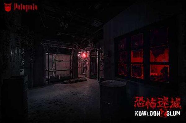 Pulupulu主题游戏馆-超大型鬼屋恐怖迷城