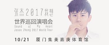 """【厦门站】张杰2017""""我想""""世界巡回演唱会"""