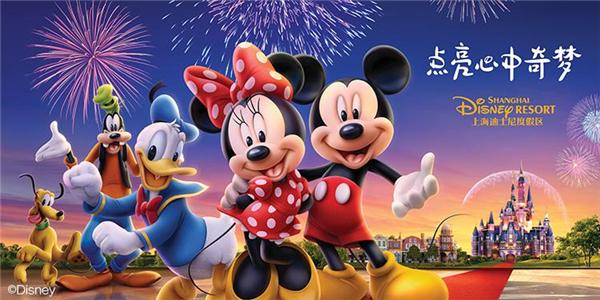 【上海站】上海迪士尼乐园门票