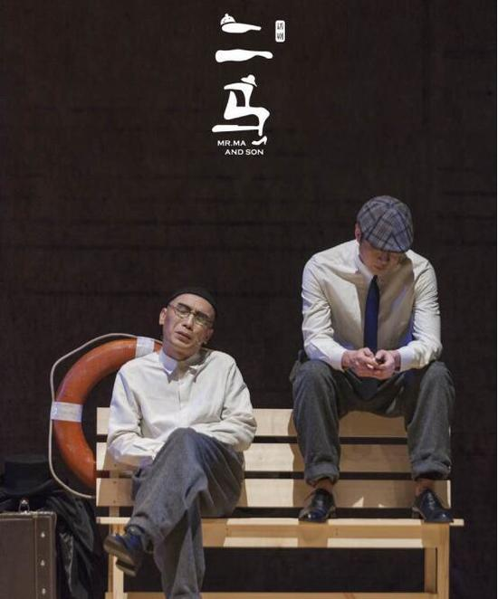 【长沙站】2017中国·长沙国际新锐话剧季之老舍经典作品—话剧《二马》