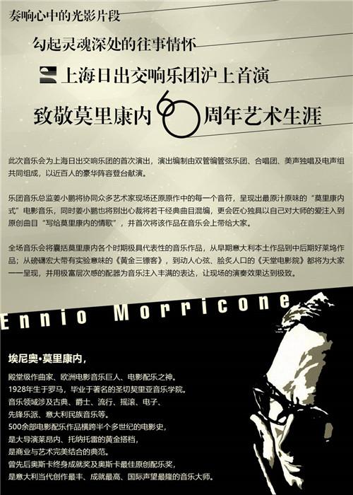 """【上海站】""""我们都爱莫里康内""""—— 电影配乐大师埃尼奥·莫里康内作品专场音乐会"""