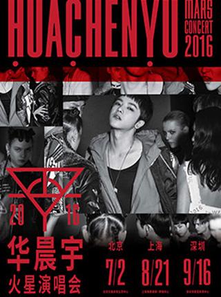 exo演唱会2020行程_2020华晨宇演唱会门票及行程安排-摩天轮票务