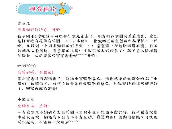 【上海站】开心麻花 音乐剧《三只小猪》