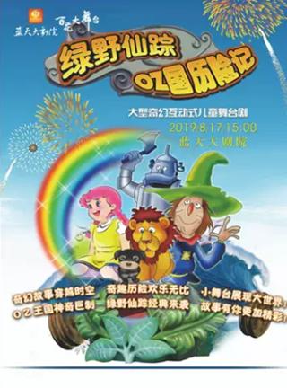 三�y�oz/i��]_【绍兴站】大型奇幻互动式儿童舞台剧《绿野仙踪—OZ国历险记