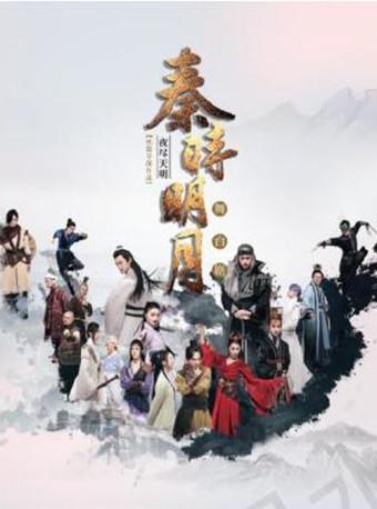 【武汉站】舞台剧《秦时明月之夜尽天明》